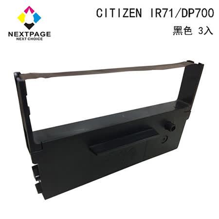 【NEXTPAGE】CITIZEN IR71收銀機黑色相容色帶(1組3入)