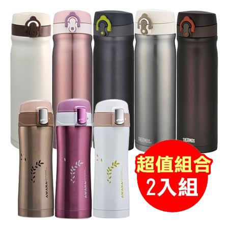 【任選2入】THERMOS膳魔師 不鏽鋼真空保溫瓶0.5L+AWANA 輕量瓶360ml (JMY-500系列)