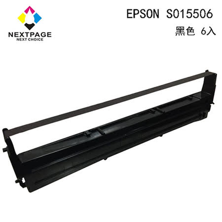 【NEXTPAGE】EPSON #7753(S015506)黑色相容色帶 (1組6入)- LQ-300/300+/300+II/800