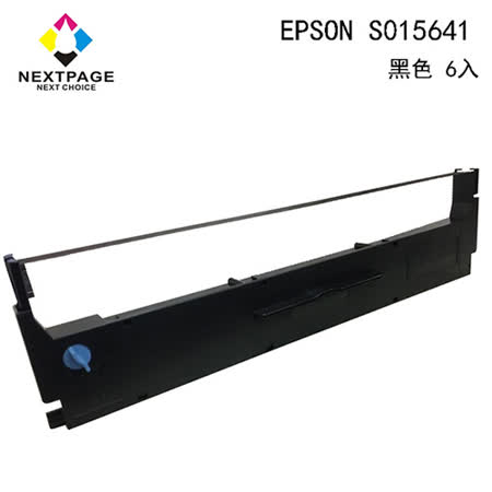 【NEXTPAGE】EPSON S015641 黑色相容色帶(1組6入)- LQ310