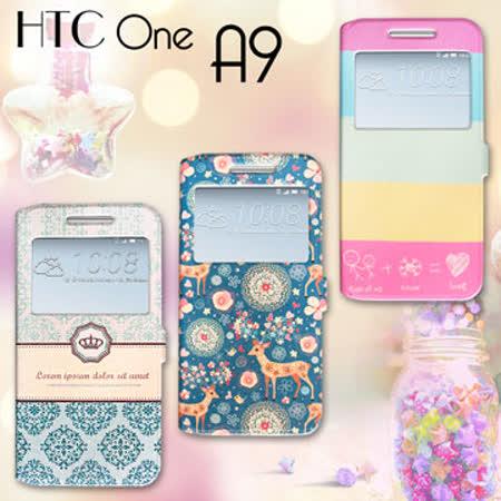 VXTRA HTC One A9 藝術彩繪視窗皮套 保護套