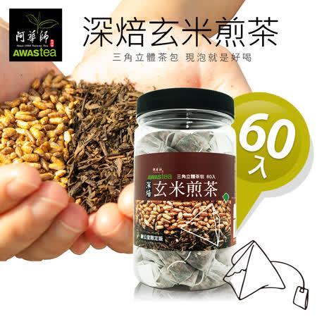 【阿華師茶業】深焙玄米煎茶(3.5gx60入/罐)