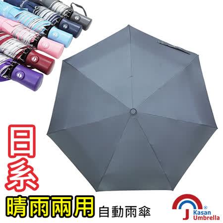 《kasan》日系晴雨兩用自動雨傘(低調灰)