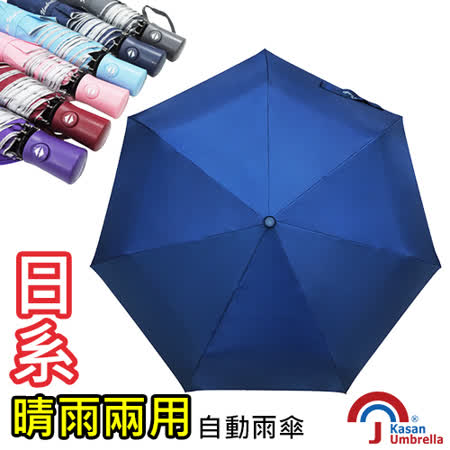 《kasan》日系晴雨兩用自動雨傘(經典藍)