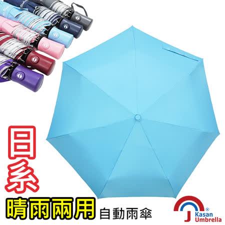 《kasan》日系晴雨兩用自動雨傘(水漾藍)