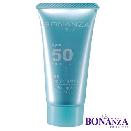寶藝Bonanza 防曬淨白身體乳液-戲水用 30ml