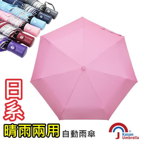 《kasan》日系晴雨兩用自動雨傘(可愛粉)