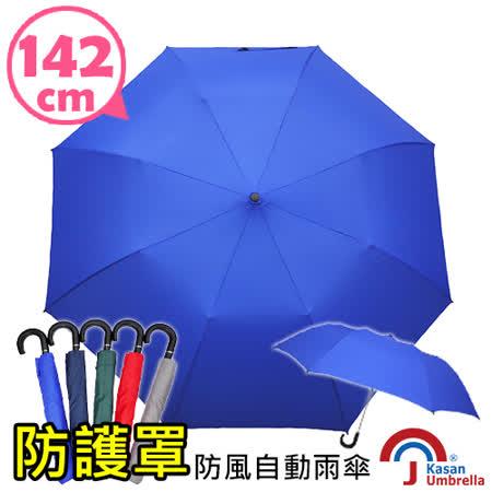 《kasan》防護罩防風自動雨傘(寶藍)