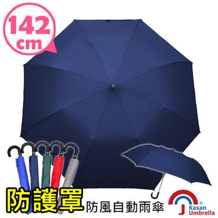 《kasan》防護罩防風自動雨傘(深藍)