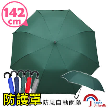 《kasan》防護罩防風自動雨傘(墨綠)