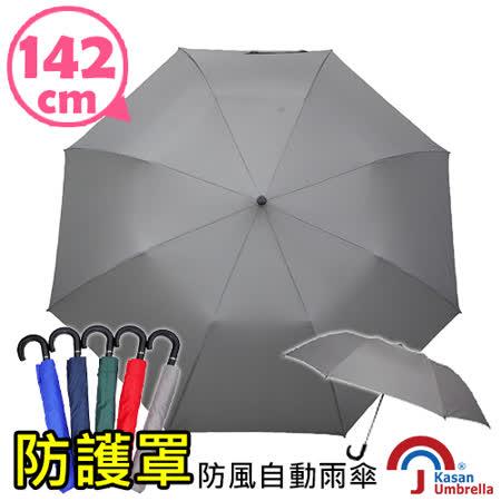 《kasan》防護罩防風自動雨傘(鐵灰)