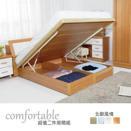 HAPPYHOME 艾達北歐床箱型2件房間組-床箱+掀床1WG5-2+501A不含床頭櫃