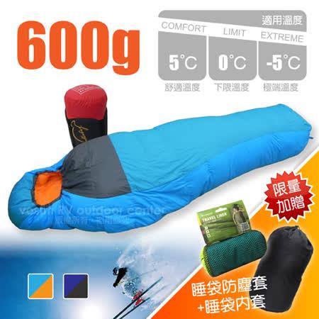VOSUN 限量版 600g 優質超輕量天然水鳥羽絨睡袋(全開式/YKK拉鍊)(JIS90/10)_藍/桔 0100900
