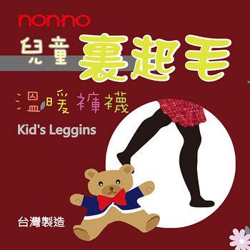 NON-NO 童刷毛褲襪-黑(M~L)