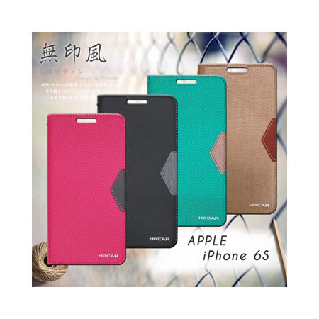 HOCAR APPLE iPhone 6/6S 4.7吋 i6s 無印風側翻磁力皮套 保護套
