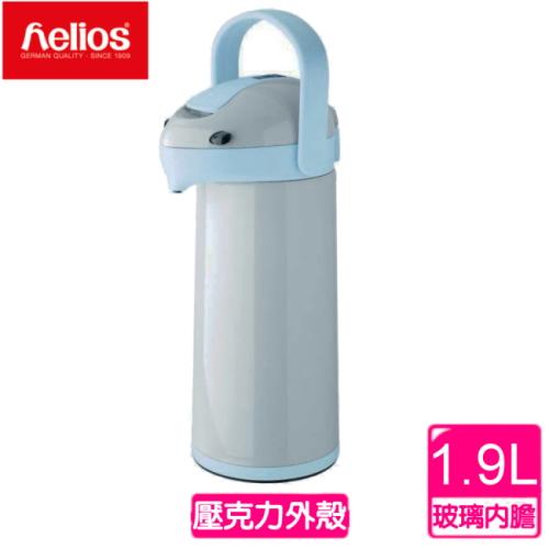 ~德國 helios 海利歐斯 ~Airpot保溫壺1900cc 按壓出水 .
