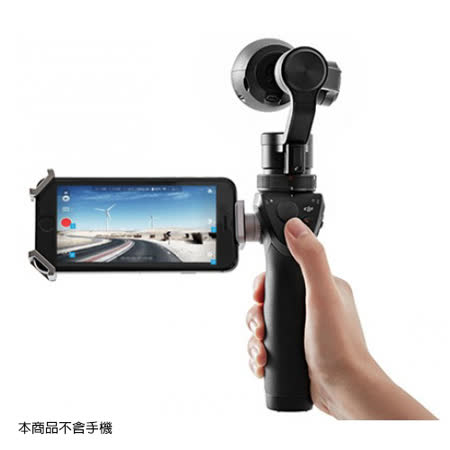 DJI OSMO 手持雲台相機 4K 錄影 穩定器 WiFi控制 攝影機 側錄 自拍(公司貨)-送64G U3卡+麥克風FM15