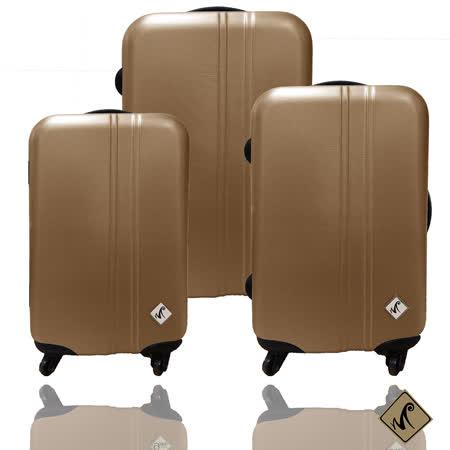 Miyoko簡約系列28+24+20吋行李箱/旅行箱