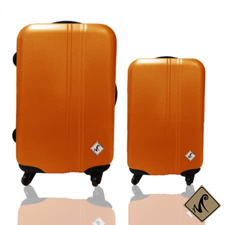 Miyoko簡約系列28+20吋行李箱/旅行箱