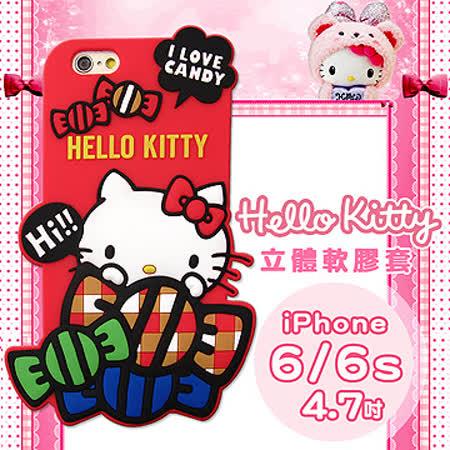 三麗鷗授權正版 iPhone 6/6s i6s 4.7吋 Hello Kitt y 凱蒂貓立體手機軟膠套(糖果hi)