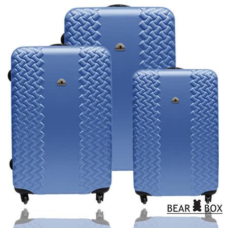 Bear Box 編織風情系列28+24+20吋行李箱/旅行箱