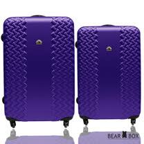 Bear Box 編織風情系列28+24吋行李箱/旅行箱