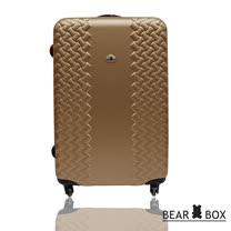 Bear Box 編織風情系列24吋行李箱/旅行箱