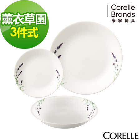 CORELLE康寧薰衣草園3件式餐盤組(C01)