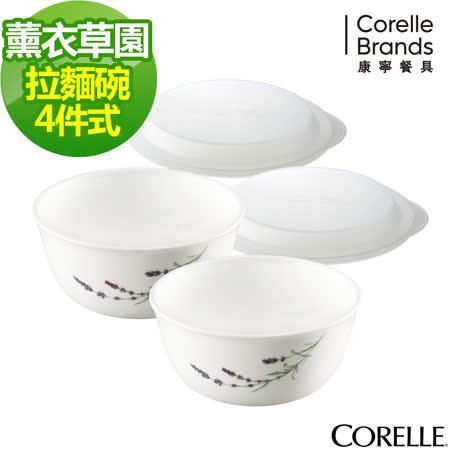 CORELLE康寧薰衣草園4件式麵碗組 (D03)