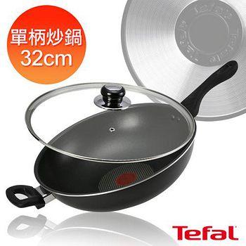 Tefal法國特福 經典系列32cm不沾單柄炒鍋(加蓋) A7069914
