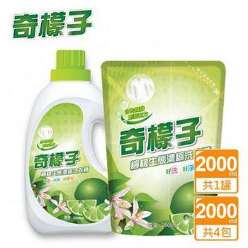 奇檬子 天然檸檬生態濃縮洗衣精-2000ml*1+4包 (SGS檢驗合格)