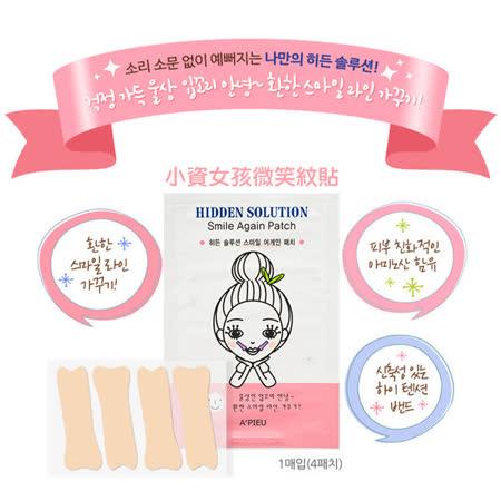 韓國 Apieu 小資女孩微笑紋貼 二對入(4小片)