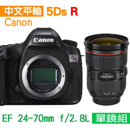 Canon EOS 5DSR+24-70mm F2.8L II 標準變焦鏡組*(中文平輸)-送專屬鋰電池+單眼相機包+強力大吹球+清潔組+硬式保護貼