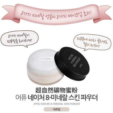 韓國 Apieu 超自然礦物蜜粉 8.5g
