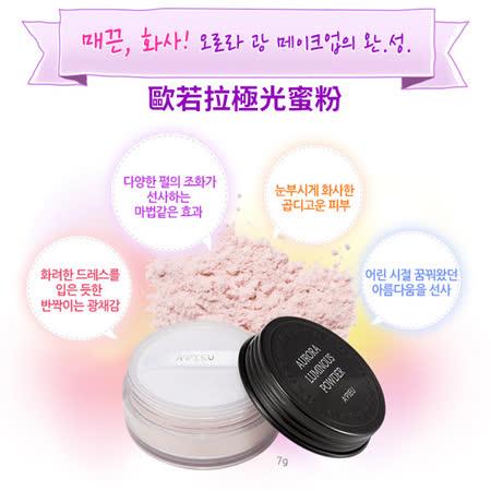 韓國 Apieu 歐若拉極光蜜粉 7g