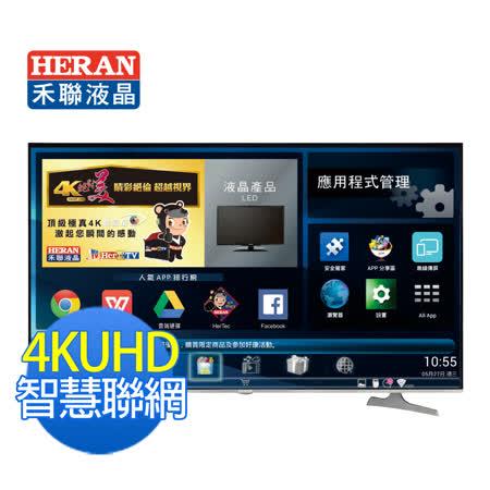 【HERAN禾聯】50型4K HERTV智慧聯網LED液晶顯示器+視訊盒(HD-50UDF2)送基本安裝服務