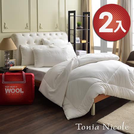 超值2件組▼Tonia Nicole東妮寢飾抗菌防蹣超熱感羊毛被(雙人)