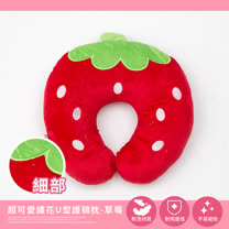 La Veda 超可愛繡花U型護頸枕-草莓