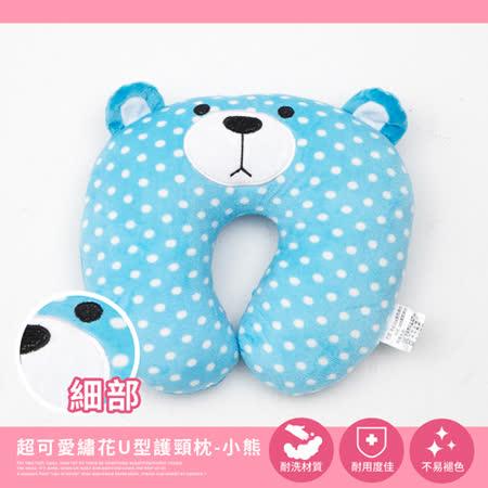 La Veda 超可愛繡花U型護頸枕-小熊