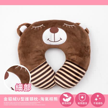 La Veda 金貂絨U型護頸枕-淘氣棕熊