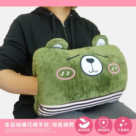 La Veda 金貂絨繡花暖手枕-淘氣綠熊