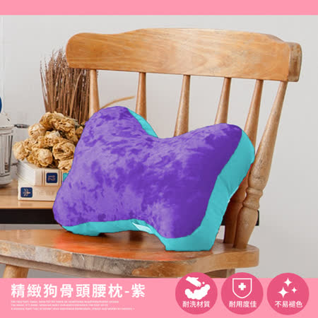 La Veda 精緻狗骨頭腰枕-紫