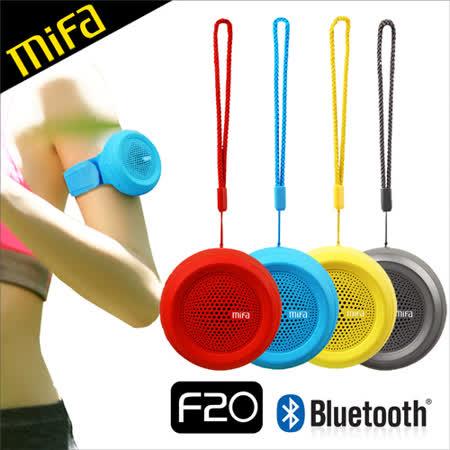 MiFa F20 運動臂帶式藍芽喇叭