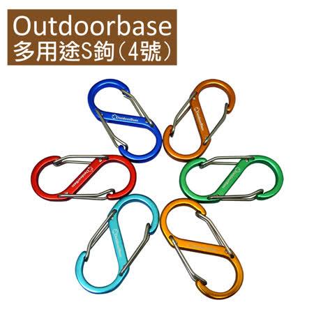 【Outdoorbase】多用途鋁合金S鈎(4號)