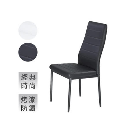 AT HOME-馬可餐椅(兩色可選)