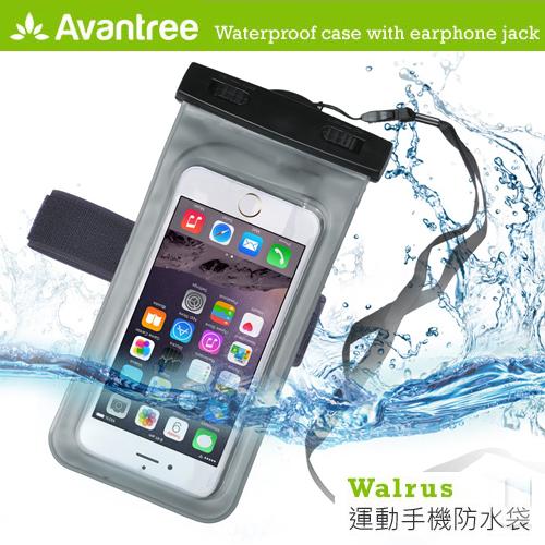 Avantree Walrus 運動音樂手機防水袋 (可接防水耳機) 附臂帶/頸掛式吊繩