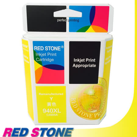RED STONE for HP C4909A環保墨水匣(黃色)NO.940XL