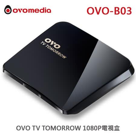 OVO TV TOMORROW 1080P電視盒(OVO-B03)
