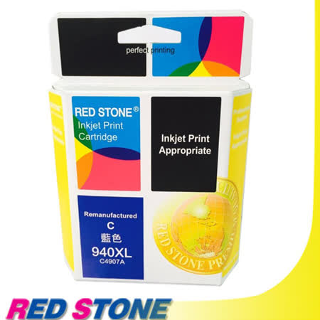 RED STONE for HP C4907A環保墨水匣(藍色)NO.940XL