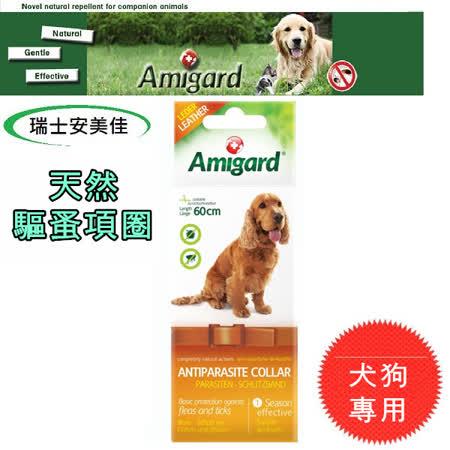 【瑞士】安美佳Amigard天然驅蚤項圈 頸圈-狗狗專用(60cm)